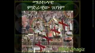 "Gambar cover Weyana torture 2( TPLF) ሕውሀት የአማራን ሕዝብ ለማጥፋት ከሚጠቀምበት ዘዴ "" አሸባሪ"" """
