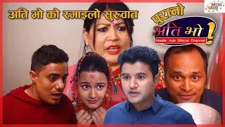 पुरानो अति भो || Purano Ati Bho || रमाइलो सुरुवात || Nepali Comedy, Riyasha|| Media Hub Official