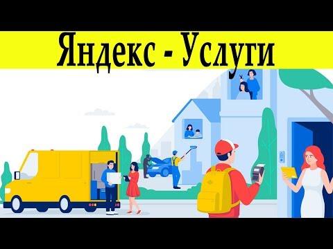 Ищем заказы через Яндекс Услуги