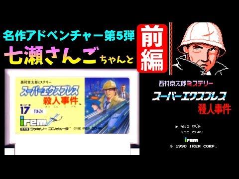 前編|名作アドベンチャー第5弾!西村京太郎ミステリースーパーエクスプレス殺人事件