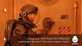 """2 февраля – премьера фильма при участии Open Kids  """"Космос между нами"""""""