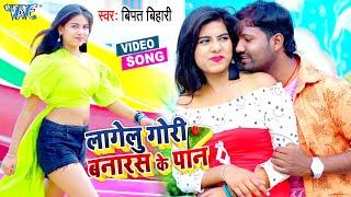#VIDEO | लागेलु गोरी बनारस के पान | #Bipat Bihari का सबसे हिट गाना | Bhojpuri 2021 New Song