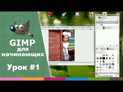 Видеоурок gimp 2 для начинающих