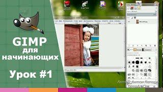 Урок №1 - Установка и интерфейс GIMP | Видео-курс