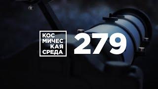 Космическая среда № 279 от 29 апреля 2020 года