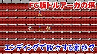 【裏技】ドルアーガの塔で、エンディングがなーんか気持ち悪くなる裏技
