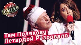 Новогодняя Сказка Нади Дорофеевой и Деда Мороза - Шоу-бизнес