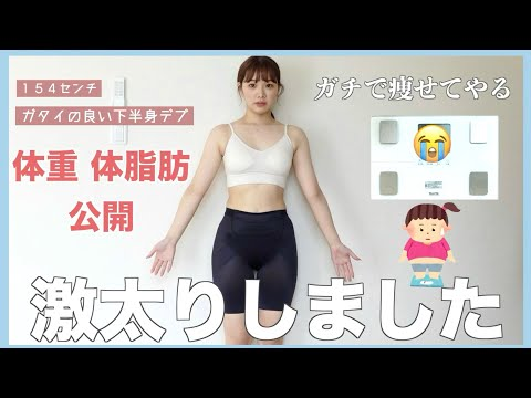 【体重公開】激太りしました。覚悟決めるためにからだ全部見せる。😭ガタイの良い下半身デブ
