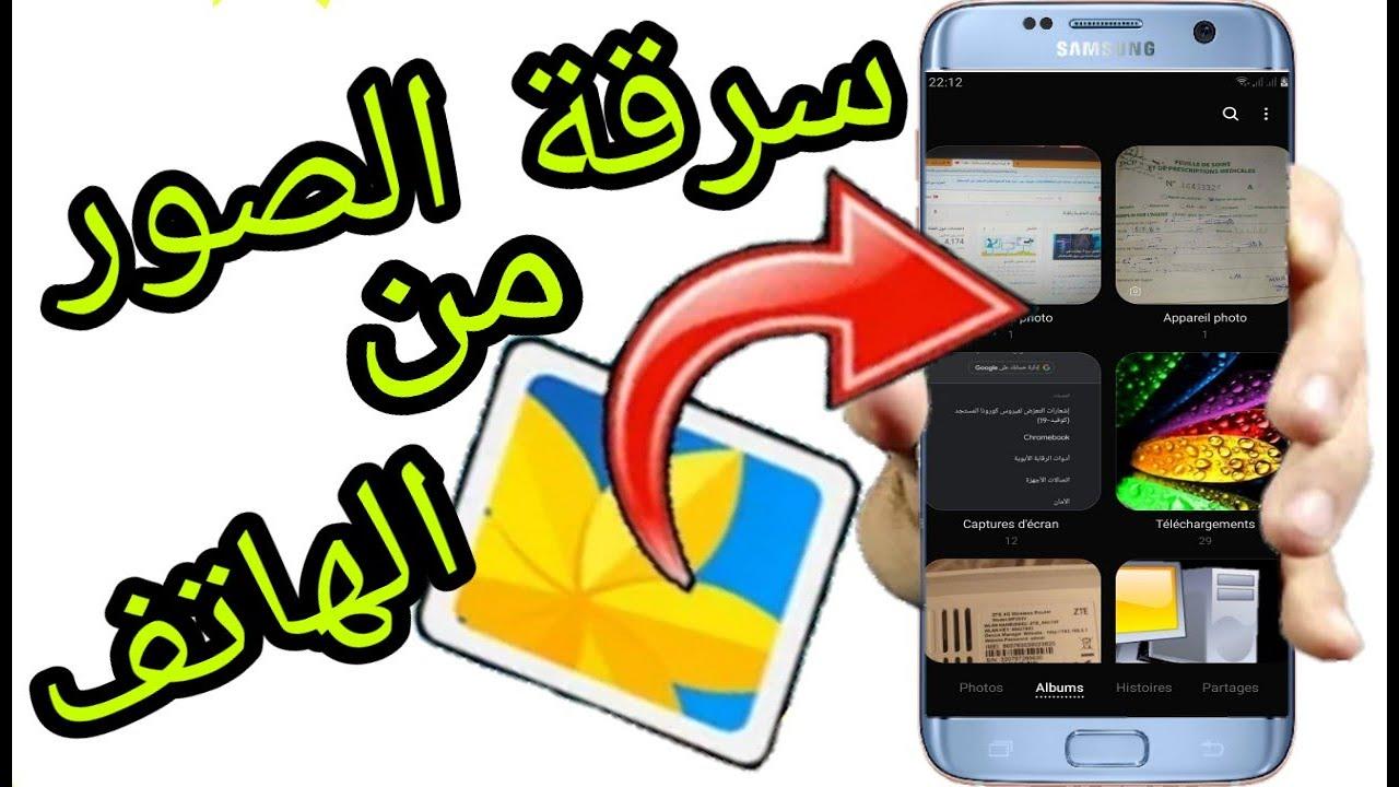 إحذر.. من سرقة صورك الشخصية من الهاتف ثم يطلب «فدية»