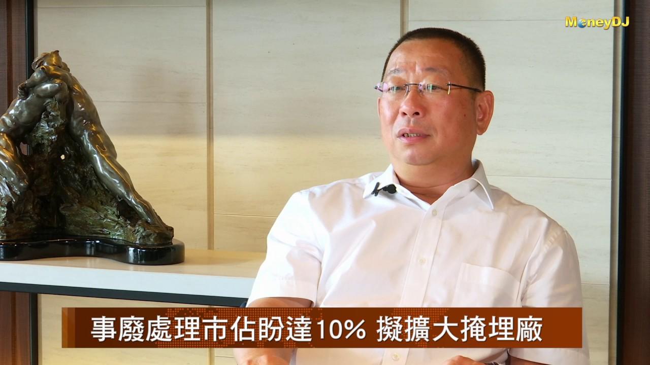 【MoneyDJ財經新聞】台灣事業廢棄物無處去 成環保隱憂