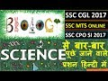 Biology for railway    science for ssc mts biology #2,chemistry,physics must watch  by study adda