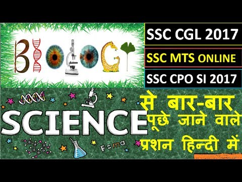 SSC MTS 2017 science || science for ssc mts biology #2,chemistry,physics must watch  by study adda thumbnail
