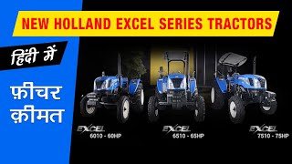 New Holland EXCEL Series Tractors | Excel 6010 6510 7510 | Hindi | 2020