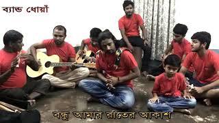 (Rmrony)Bondhu Amar Rater Akash BY Sadman Pappu || Bangla New Song 2017 Band Dhua - ব্যান্ড ধোয়াঁ
