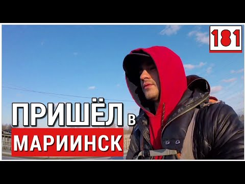 День 181. Ветер на трассе /   Пришел в Мариинск