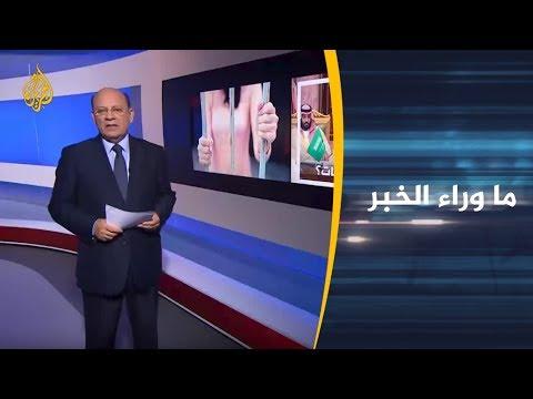 ما وراء الخبر-هل تسمح الرياض للبريطانيين بزيارة الناشطات المعتقلات؟