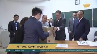 ҰБТ-2017: 67 мың оқушы сұрақтарға қазақ тілінде жауап берген