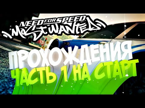 Прохождения Need For Speed Most Wanted Часть 1 На старт