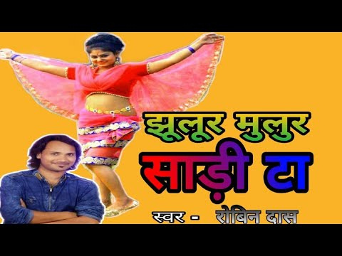 Jhulur Mulur Sadi Ta # झुलूर मुलुर साड़ी टा || New Khortha  Song 2018 Robin Rangeela