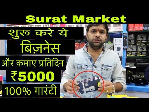₹5000 से ₹10,000 कमाए प्रतिदिन गारंटिड | SURAT MARKET BEST MARKET FOR BUSNIESS MOBILE ACCESSORIES