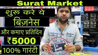 ₹5000 से ₹10,000 कमाए प्रतिदिन गारंटिड   SURAT MARKET BEST MARKET FOR BUSNIESS MOBILE ACCESSORIES