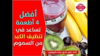 أفضل 4 أطعمة تساعد في تنظيف الكبد من السموم نهائيا