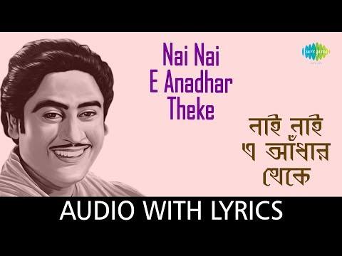 Nai Nai E Anadhar Theke With Lyrics | Kishore Kumar | Mohonar Dike