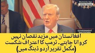 President  Trump ka Afghanistan me Shikast ka ilan