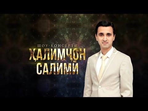 Шоу - консерти Халимчон Салими 2018 (пурра)