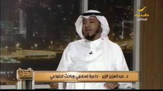 د. عبدالعزيز الزير: 90% من الرقاة في السعودية يكذبون