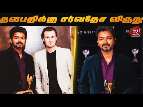 Thalapathy Vijay Honored With IARA Award | UK Best Foreign Actor Award