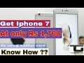 Get iPhone 7 at only Rs 1,700 by using Aadhar card–Know how