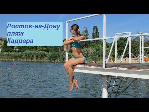 Жара в Ростов на Дону пляжи места отдыха куда поехать с детьми пляж Каррера