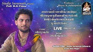BIRJU BAROT PALDI (UNA) LIVE 4 | FULL HD VIDEO | Produce By STUDIO SARASWATI