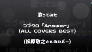 コブクロさんがカバーした槇原敬之さんの「ANSWER」を歌いました。 1年...