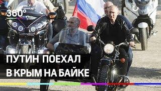 "Путин-байкер. Президент въехал в Севастополь на ""Урале"""