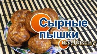 НАТАЛИ:Сырные Пышки по диете Дюкана