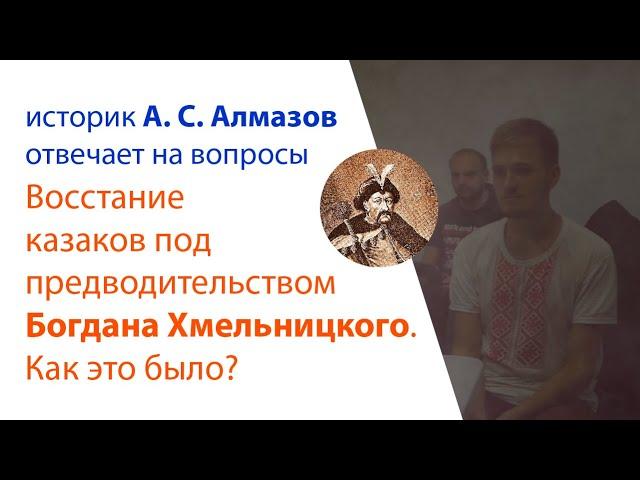 Дискуссия с А. С. Алмазовым: Восстание казаков под предводительством Богдана Хмельницкого