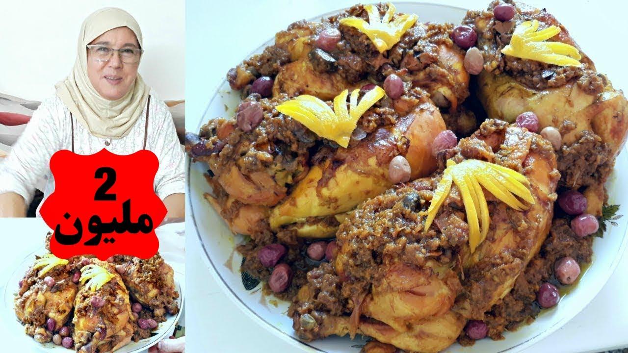 الدجاج المحمر 🐔 للمناسبات و الأفراح بطريقة احترافية من اعداد الحاجة فاطمة 🇲🇦