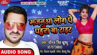 #Dheeraj Singh Khusboo I मजनुआ लोग पे पहरा बा टाइट  Majanua Log Pe Pahra Ba Tight 2020 Bhojpuri Song