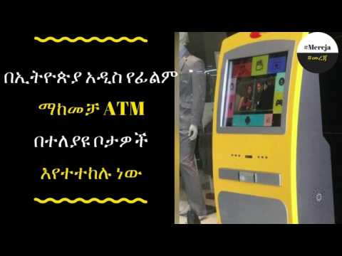 ETHIOPIA -Ethiopia has ATM-like kiosks that load pirated movies on your USB stick
