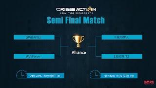 Crisis Action Online Tournament-Alliance-Semi Final-々龍の传人 vs 【神龍再現】(Score2-0)
