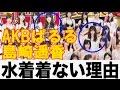 【AKB48】ぱるる・島崎遥香が絶対に水着を着ないヤバすぎる理由を大暴露!最低だな・・・。
