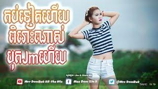 បុកឡូយណាស់បទនេះ Best Melody Break Mix 2019 Khmer Djz Remix By Mrr Theara Ft Mrr DomBek & Mrr Nak