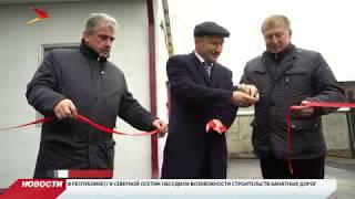 Во Владикавказе ввели в эксплуатацию новую котельную
