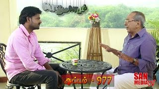 Bommalaatam 24-03-2016 Sun TV Serial