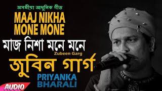 Maaj Nikha Mone Mone|| Zubeen Garg||Priyanka Bharali|| Hits of Zubeen Garg