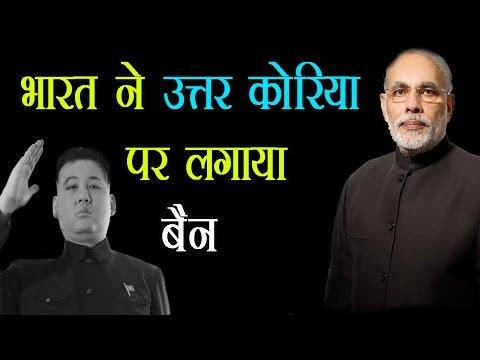North Korea पर भारत ने हथियारों खरीदने पर लगाई पाबंदी | India से खुश हुआ America