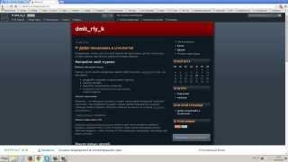 создание сайта в Livejournal Урок 1