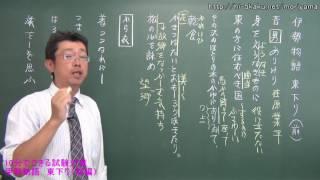10分でできるテスト対策 古文 「伊勢物語 東下り」(前編) テスト予想問題付き!
